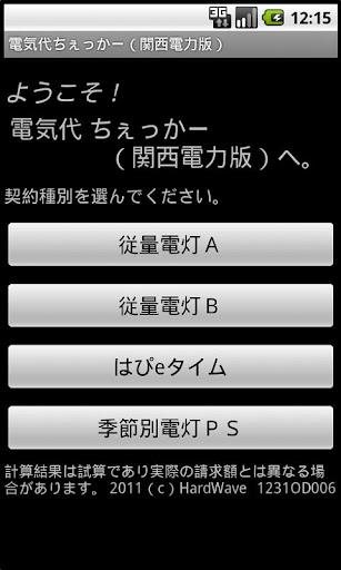 電気代ちぇっかー(関西電力版)