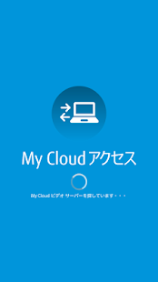 My Cloud アクセス - screenshot