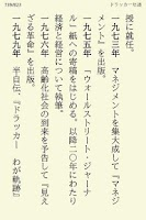 Screenshot of ドラッカー入門