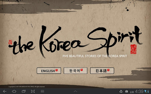 The Korea Spirit