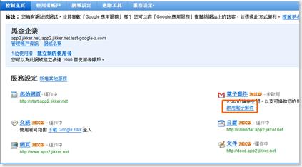 googleapps44