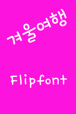 M_WinterTrip Korean FlipFont