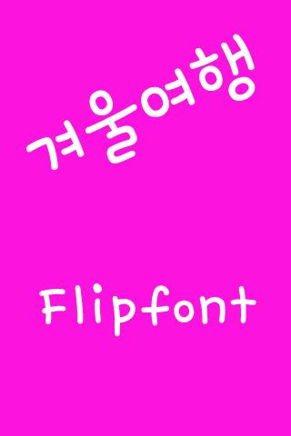 M_겨울여행™ 한국어 Flipfont