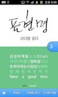 Screenshot of 표현명 - 리더를 읽다 시리즈(무료책)