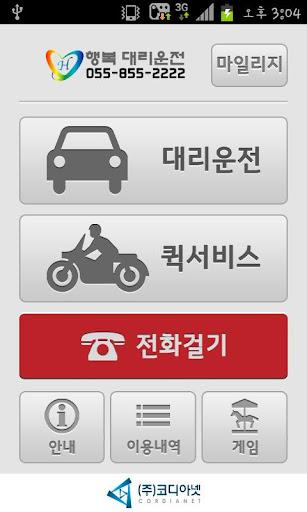 행복 대리운전 - 사천 삼천포 진주 거제 통영