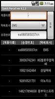 Screenshot of 택배 조회 (택배로이드 0.4)