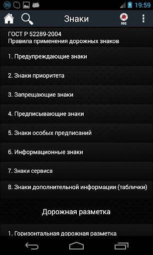 ПДД Штрафы ГИБДД Pro - screenshot