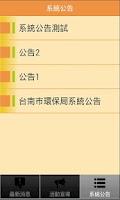 Screenshot of 臺南清運網