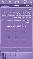 Screenshot of دليل المرأة الحامل