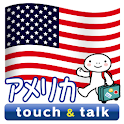 YUBISASHI USA touch&talk icon