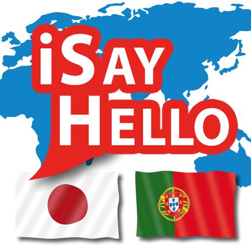 iSayHello 日本的 - 葡萄牙语/欧洲 旅遊 App Store-愛順發玩APP