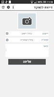 Screenshot of הר חברון