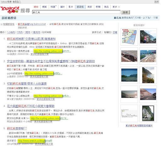 在Yahoo!奇摩搜尋蘇花高