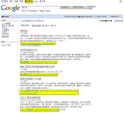 在Google搜尋蘇花高