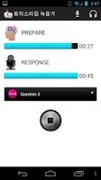 Screenshot of 토익스피킹 녹음기