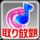 MU-TON着信音~取り放題~ icon