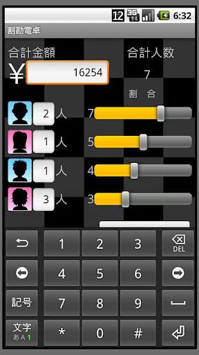 無料工具Appの割勘電卓|記事Game