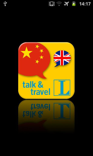 Chinese talk travel