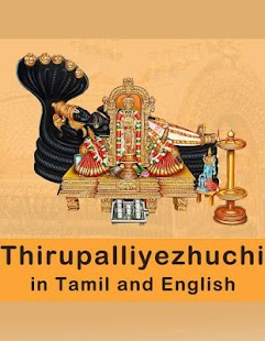 Thirupalliyezhuchi with Audio - screenshot