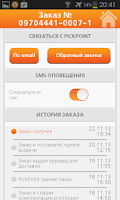 Screenshot of PickPoint Russia