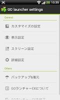 Screenshot of GO LauncherEX Japanese languag
