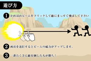 Screenshot of かめはめビーム!(超ハマるストレス発散ゲーム)