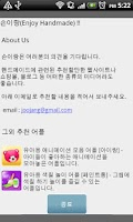 Screenshot of 무료 핸드메이드(수공예) 동영상 어플 - 손이랑