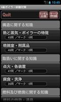 Screenshot of 2級ボイラー技士