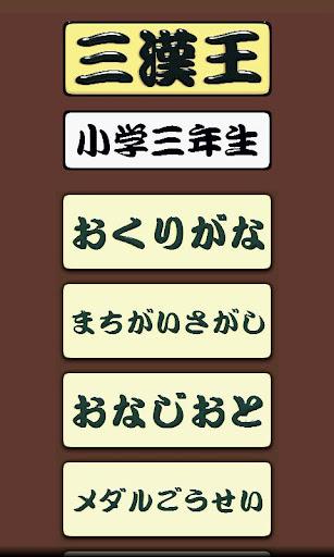 三漢王 小学三年生版