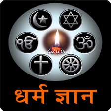 religious guide in hindi