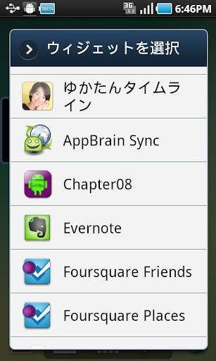 10日でおぼえる Androidアプリ開発入門教室 8章