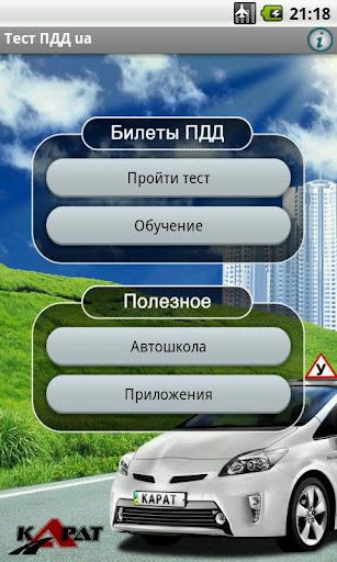 Тест ПДД ua