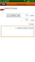 Screenshot of ShopEat