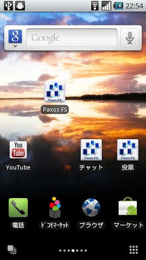 Paxosファイルシステム デモ