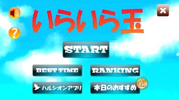 Screenshot of いらいら玉