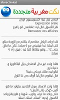 Screenshot of نكت مغربية Blagues Maroc