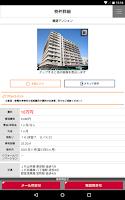 Screenshot of at home :賃貸お部屋探し・賃貸物件検索アプリ