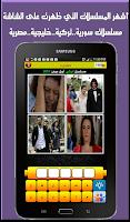 Screenshot of مسلسل في أربع صور