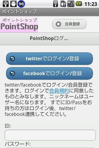 PointShop ポイントショップ