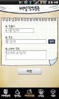 Screenshot of 배달천국