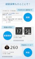 Screenshot of Yahoo!音声アシスト - 声で検索、スマホ操作や会話も