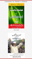 Screenshot of Pakistan Awami Tehreek (PAT)