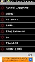 Screenshot of 呪文集