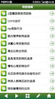 Screenshot of 精至临床工具