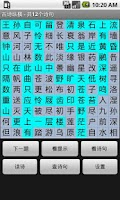 Screenshot of 古诗纵横