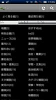 Screenshot of 俺2ch