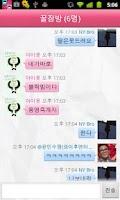 Screenshot of 채팅촌- 페이스북 채팅!!