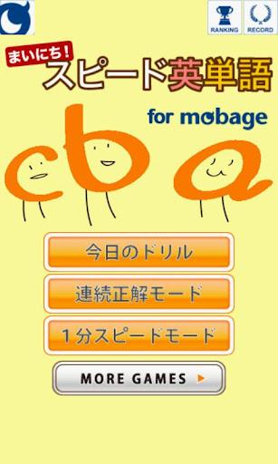 まいにち!スピード英単語 for Mobage(モバゲー)