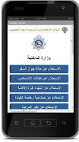 Screenshot of EGOVKW