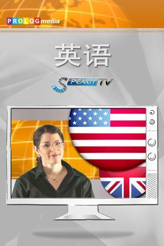 英语 -SPEAKIT - 视频课程 d